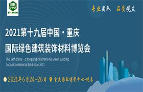 2021中国(重庆)国际绿色建筑装饰材料博览会