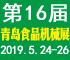 2019第16屆中國(青島)國際食品加工和包裝機械展覽會