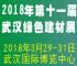 2018第十一届武汉国际绿色建筑建材博览会