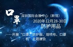 2020深圳国际医用防护用品展览会