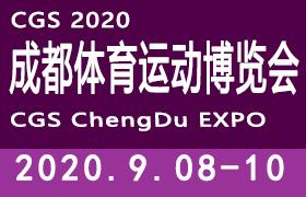 2020成都国际体育运动博览会