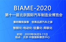 2020第十一届北京国际汽车制造业博览会
