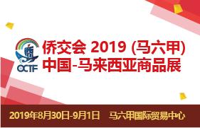 侨交会2019(马六甲)中国-马来西亚商品展
