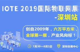 IOTE 2019第十二届国际物联网展--深圳站