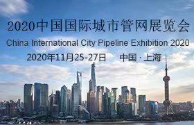 2020中国国际城市管网展览会