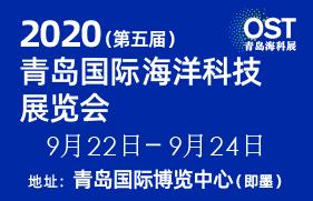 2020(第五届)青岛国际海洋科技展览会