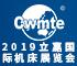 2019第20屆立嘉國際智慧裝備展覽會(重慶展)