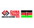 2017肯尼亚中国贸易周