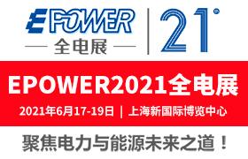 2021EPOWER中國全電展