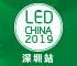 2019第十五届深圳国际LED展
