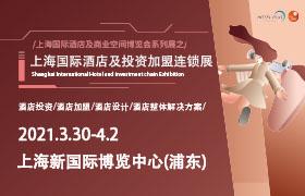 2021上海国际酒店及商业空间博览会暨上海国际酒店投资及加盟连锁展