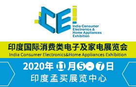 2020印度国际消费类电子及家电展览会