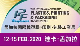 2019孟加拉國際塑橡膠、包裝、印刷工業展