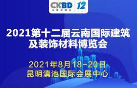 2021云南国际建筑及装饰材料展览会