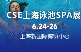 2020 CSE中国(上海)国际泳池设施、游泳装备及温泉SPA展览会