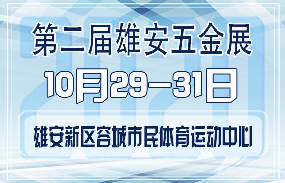 2020第二届京津冀(雄安)五金博览会