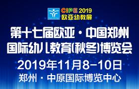 2019年第十七届欧亚•中国郑州国际幼儿教育(秋冬)博览会