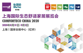 2020上海国际生态舒适家居展览会