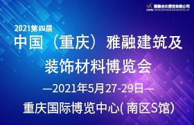 2021中国(重庆)雅融建筑及装饰材料博览会