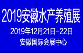 2019安徽国际水产养殖博览会