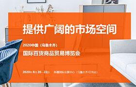 2020亚欧百货展、新疆百货展 - 中国(乌鲁木齐)国际百货商品贸易博览会