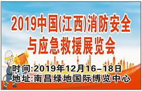 2019中国(江西)国际消防安全与应急救援展览会