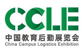 中國教育後勤展覽會(CCLE)