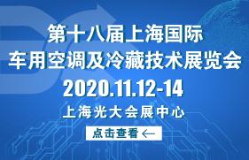 第十八届上海国际车用空调及冷藏技术展览会