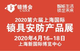 2020第六届上海国际锁具安防产品展览会(锁博会)