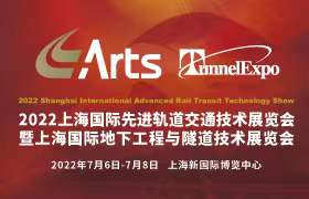 ARTS2020上海国际先进轨道交通技术展览会暨2020上海国际地下工程与隧道技术展览会