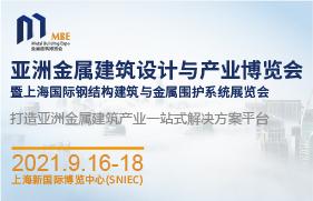 2021亚洲金属建筑设计与产业博览会暨上海国际钢结构建筑与金属围护系统展览会