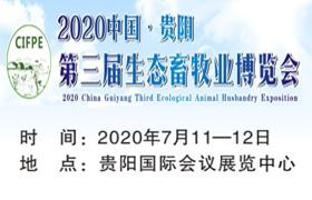 2020 中國貴陽第三屆生態畜牧業博覽會
