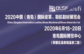 2020中国(青岛)国际皮革鞋机鞋材展览会