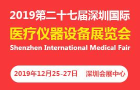 2019深圳国际医疗仪器设备展览会