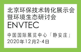 2020北京生态环境科技成果转化展示会暨环境生态研讨会