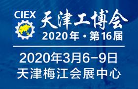 2020中国(天津)国际装备制造业博览会