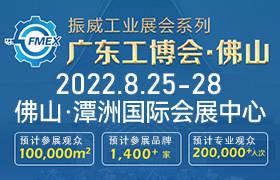 2022广东(佛山)工博会