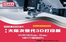 2019年首届大阪次时代3D打印展