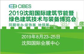 2019沈阳国际建筑节能暨绿色建筑技术与装备博览会