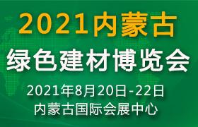 2021内蒙古绿色建筑建材暨室内裝飾材料博览会
