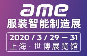 2020年AME亚洲服装智能制造展