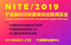 2019第十七届宁波国际纺织面料辅料及纱线展览会