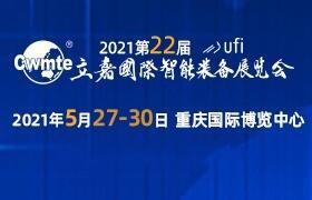 2021第22届立嘉国际智能装备展览会(重庆展)