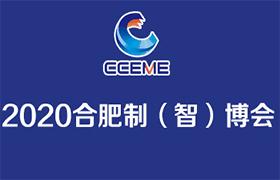 2020中国中部(合肥)国际装备制造业博览会
