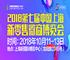 2018第七届中国上海新零售微商博览会