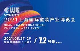 2021上海国际童装产业博览会