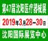 2019第四十七届(春季)沈阳国际医疗器械设备展览会