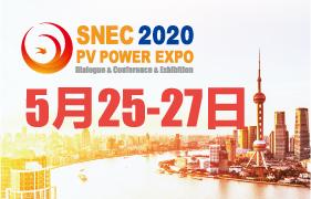 2020SNEC第十四届国际太阳能光伏与智慧能源(上海)展览会暨论坛