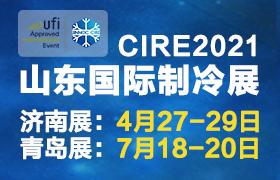 2021山东国际制冷展‖第23届山东国际制冷、空调、通风及食品冷冻加工展览会