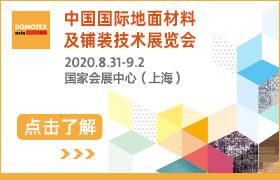 2020第二十二屆中國國際地面材料及鋪裝技術展覽
